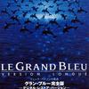 「グラン・ブルー」(1988完全版)なぜ深海に潜る!そこにグラン・ブルーがあるから!