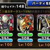 level.1200【魔獣系15%UP】第163回闘技場ランキングバトル3日目