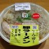 セブンイレブン「中華蕎麦 とみ田 監修 豚ラーメン (豚骨醤油)」