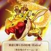 【FLO】『黄金に輝く古の巨竜』Extraに挑戦!!妖怪学園コラボもくる(=゚ω゚)ノ