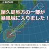 【鹿児島】被害状況の画像まとめ!台風24号チャーミーの破壊力…