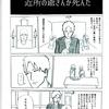 おじいさんのハンドスピナー[漫画]