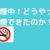 禁煙成功中!で禁煙セラピーを読むと…