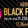 【イオン】クリスマスプレゼントはブラックフライデーで買う?