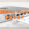 新型Mac Miniは外部ポートも充実!〜M1X搭載で,ダークホースとなるか?〜