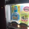 【陳列】自販機にビー玉入りラムネ