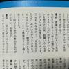 仙台のアイドルユニットとヨコハマ一の名探偵の話