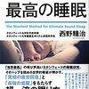 90分の倍数ではなかった!?『スタンフォード式 最高の睡眠』 著者 西野 精治 (サンマーク出版、2017/3/5)