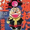 徳光康之先生の「濃爆おたく先生」Kindle版1巻が発売されていた
