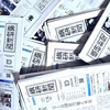 【業界情報④】三井物産アイファッション 3Dサンプル事業開始