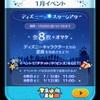 【ツムツム】1月イベントについて!!