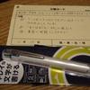【中学受験でおすすめの筆記用具!シャープペンシル編クルトガアドバンス0.7mm】