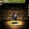 【パズドラ】守護の女神ミナーヴァのカードの入手方法やスキル上げ、使い道情報!