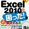 Excel本レビュー「今すぐ使えるかんたんExcel2010の困った!を今すぐ解決する本」
