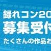 今年もこの季節です!【録れコン2015】始まりました!!
