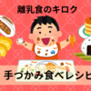 【離乳食のキロク】手づかみ食べのレシピ