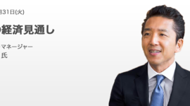 【終了しました】きょう開催オンラインセミナー「志摩力男 9月の経済見通し」