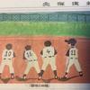 子ども絵画コンクール 「野球の仲間」