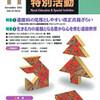 月刊誌道徳と特別活動2016年11月号が発刊になっています