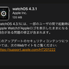watchOS4.3.1が配信開始 Apple Watch起動時の問題修正など