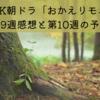 NHK朝ドラ「おかえりモネ」第9週感想と第10週の予告