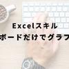 【エクセル】キーボードだけでグラフを作る方法!仕事効率化スキル紹介!