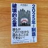 【書評】『2025年を制覇する破壊的企業  著者: 山本 康正』