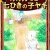 英語絵本106日目、one by one 英語のみで物語を理解しよう。【Kindle Unlimitedで英語多読に挑戦】
