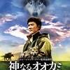 神なるオオカミ & ハウンド