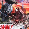 小林夕岐子 トークショー レポート・『ゲゾラ・ガニメ・カメーバ 決戦!南海の大怪獣』(1)