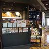 札幌ラーメン 直伝屋 / 札幌市中央区南1条西27丁目 マルヤマクラス 3F