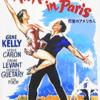 『巴里のアメリカ人』ミュージカル好きな方におすすめの恋愛映画