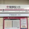 聖蹟桜ヶ丘~高幡不動ケーキツアー!