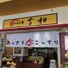 「ラーメン亭 吉相」新潟の人気ラーメンが富山上陸!! 話題のこってりを食べた感想【富山ラーメン放浪記】