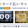 公共料金カード払いキャンペーン! ☆彡