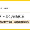 【ハピタス】松井証券 口座開設で200pt(180ANAマイル)♪ 取引不要!!