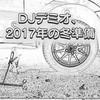 【DJデミオ】2017年、3シーズン目の冬支度(ワイパー・タイヤ交換)