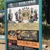国宝東寺展と上野散策