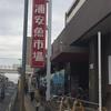 4/22 浦安魚市場の旅、たけのこ焼き