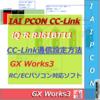 【上級編】PLC(シーケンサ)によるGX Works3を用いたiQ-RシリーズCC-Link通信設定 -IAI PCON編-