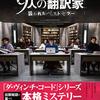 映画「9人の翻訳家 囚われたベストセラー」(原題:英題:The Translators, 2019)を見る。