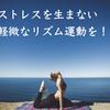 ストレスを生まない軽微なリズム運動を!