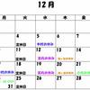 12月・年末年始のお休みのお知らせ