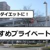 【プライベートジム】千葉駅の近くでおすすめのパーソナルトレーニングジムまとめ。パーソナルトレーナーがマンツーマンでダイエットを指導してくれるパーソナルジムを紹介