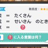 【No.77】小学生から解ける謎解き練習問題(難易度★2)