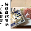 【自炊男子】毎日自炊生活「十五日目」絶品麻婆豆腐を作ろう!リベンジ編~