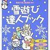 利雪シリーズ①「雪でアイスクリームを作ってみよう!」