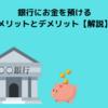 銀行にお金を預けるメリットとデメリット【解説】