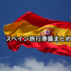 スペイン旅行準備‼️