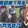 【新馬戦の観点から】ロードカナロア産駒の血統の特徴